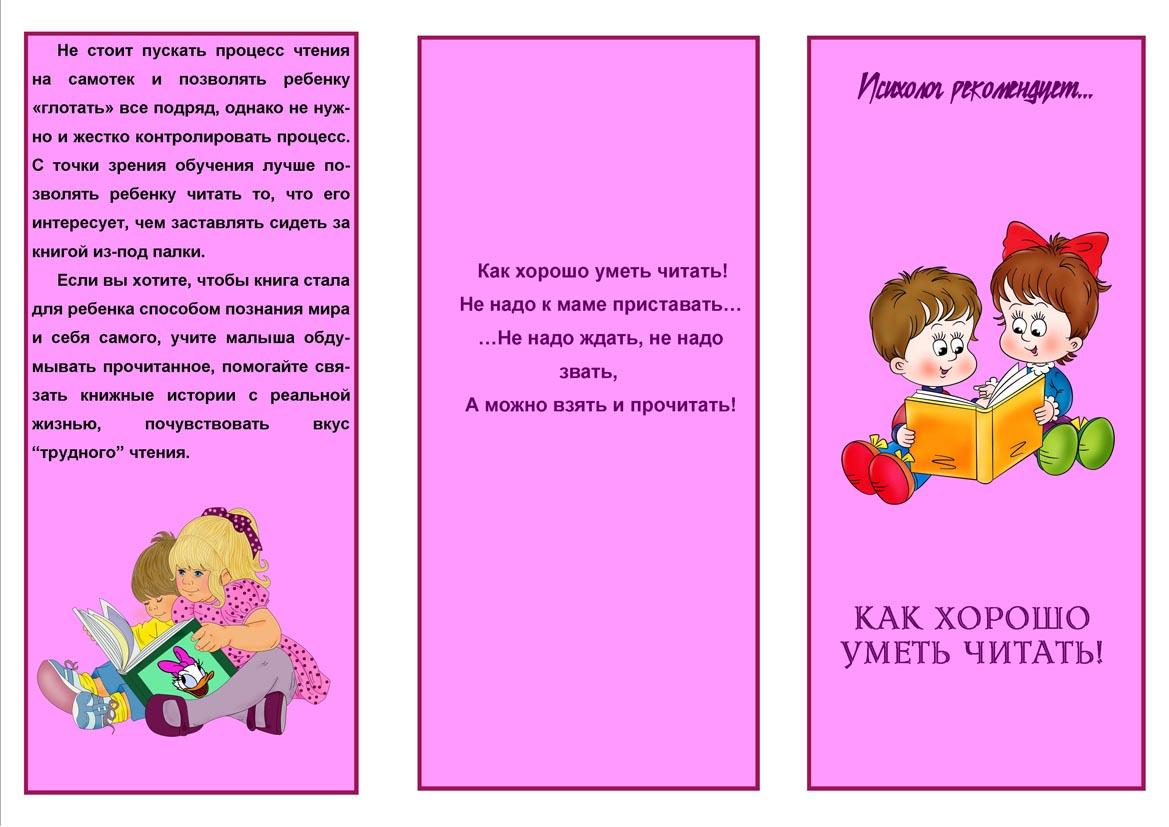 Картинки для буклета тема-дети и родители