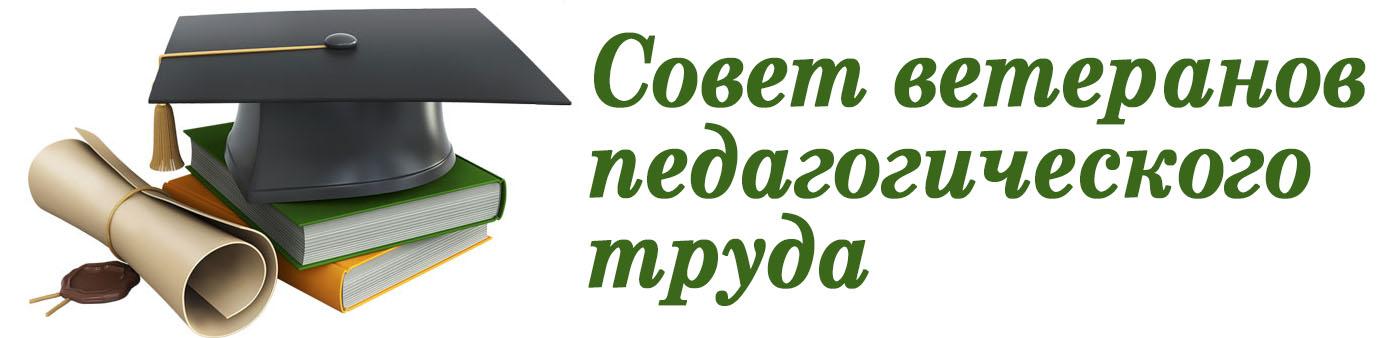 Совет_ветеранов